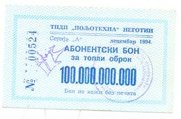 BON COUPON TPDP CITY NEGOTIN 100.000.000.000  FOR FOOD RARE YEAR 1994 - Serbia