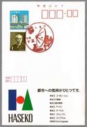 RADIO TELESCOPIO - RADIO TELESCOPE. Juo, Japon, 1989 - Astronomùia