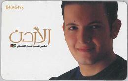PHONE CARD GIORDANIA (E12.21.7 - Jordan