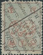 TURCHIA -TURKEY-TURKISH- Impero Ottomano - OTTOMAN-OSMANI 1858-1921 Fiscal Revenue Stamp,2Pa - 1858-1921 Ottoman Empire
