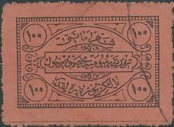TURKEY-TURKISH-Impero Ottomano - OTTOMAN-OTTOMANI-OSMANI 1858-1921 Fiscal Revenue Stamp Rar Used - 1858-1921 Ottoman Empire