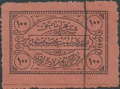 TURCHIA -TURKEY-TURKISH-Impero Ottomano - OTTOMAN-OTTOMANI-OSMANI 1858-1921 Fiscal Revenue Stamp Rar Used - 1858-1921 Ottoman Empire