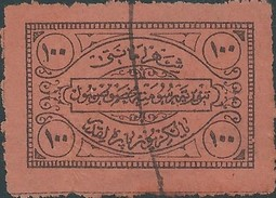 TURCHIA - TURKEY-TURKISH-Impero Ottomano - OTTOMAN-OTTOMANI-OSMANI 1858-1921 Fiscal Revenue Stamp Rar Used - Used Stamps