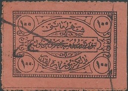 TURCHIA -TURKEY-TURKISH-Impero OTTOMAN-OTTOMANI-OSMANI 1858-1921 Fiscal Revenue Stamp Rar Used - 1858-1921 Ottoman Empire