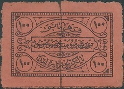 TURCHIA -TURKEY-TURKISH - Impero Ottomano -OSMANI 1858-1921 Fiscal Revenue Stamp Rar Used - 1858-1921 Ottoman Empire