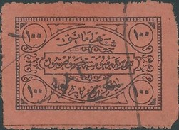 TURCHIA  -TURKEY-TURKISH-Impero Ottomano -OSMANI 1858-1921 Fiscal Revenue Stamp Rar Used - Gebraucht
