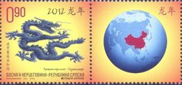 BHRS 2012-555 CHINES NEW YEAR, BOSNA AND HERZEGOVINA, 1 X 1v + Label, MNH - Astrologie