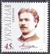 Ukraine 2003 Geschichte Persönlichkeiten Kunst Kultur Musik Komponisten Oleksandr Myschuha, Mi. 586 ** - Ukraine