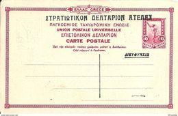 Grece  CORFOU   - ENTREE  De  L' ACHILLION  DU COTE De   LA MER ( Entier Postal  Gravé En Creus ) - Grecia