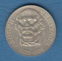 F7229 / - 2 Leva - 1972 - Dobri Chintulov - Bulgaria Bulgarie Bulgarien Bulgarije - Coins Munzen Monnaies Monete - Bulgaria
