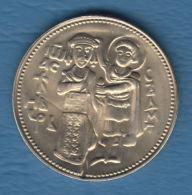 F7257 / - 2 Leva - 1981 - Ivan Asen II - Bulgaria Bulgarie Bulgarien Bulgarije - Coins Munzen Monnaies Monete - Bulgaria