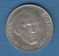 F7243 /  - 2 Leva - 1980 YORDAN YOVKOV - WRITER , Bulgaria Bulgarie Bulgarien Bulgarije - Coins Monnaies Munzen - Bulgaria