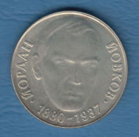 F7245 /  - 2 Leva - 1980 YORDAN YOVKOV - WRITER , Bulgaria Bulgarie Bulgarien Bulgarije - Coins Monnaies Munzen - Bulgaria