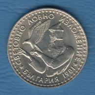 F7268 /  - 2 Leva - 1981 - Hunting Exposition - Bulgaria Bulgarie Bulgarien Bulgarije - Coins Munzen Monnaies Monete - Bulgaria
