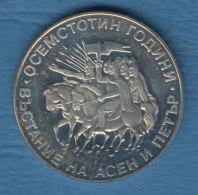 F7263 / - 2 Leva - 1981 - Asen Petar Uprising - Bulgaria Bulgarie Bulgarien Bulgarije - Coins Munzen Monnaies Monete - Bulgaria