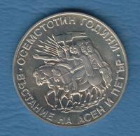 F7265 / - 2 Leva - 1981 - Asen Petar Uprising - Bulgaria Bulgarie Bulgarien Bulgarije - Coins Munzen Monnaies Monete - Bulgaria