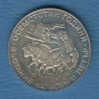 F7267 / - 2 Leva - 1981 - Asen Petar Uprising - Bulgaria Bulgarie Bulgarien Bulgarije - Coins Munzen Monnaies Monete - Bulgaria