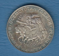 F7269 / - 2 Leva - 1981 - Asen Petar Uprising - Bulgaria Bulgarie Bulgarien Bulgarije - Coins Munzen Monnaies Monete - Bulgaria
