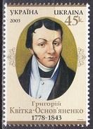 Ukraine 2003 Geschichte Persönlichkeiten Kunst Kultur Literatur Schriftsteller Gryhorij Kwitka-Osnowjanenko, Mi. 603 ** - Ukraine