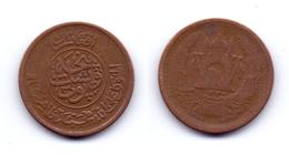 Afghanistan 25 Pul 1330 (1951) (KM#941) - Afghanistan