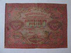Rare! Russia 10000 Rubles 1919(1920) Banknote - Rusland