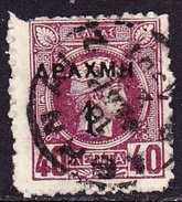 GREECE 1900 Overprints On Small Hermes Head 1 Dr. / 40 L Violet Perforated 13 ½ Vl. 164 - Used Stamps