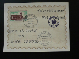 Carte Maximum Card Mosquée Islam Decaris Djibouti Afars Et Issas 1969 - Islam