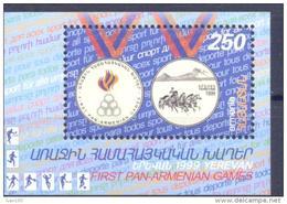 1999. Armenia, Panarmenian Sport Games. S/s, Mint/** - Armenia