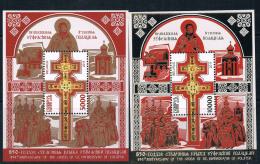 CS0201 Belarus Orthodox Church In Belarus Double Cross 2M All 1010 - Otros