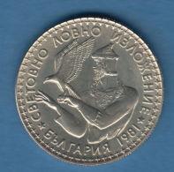 F7273 /  - 2 Leva - 1981 - Hunting Exposition - Bulgaria Bulgarie Bulgarien Bulgarije - Coins Munzen Monnaies Monete - Bulgaria