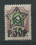 Russie   - Yvert N°  192    *   -   Aab 15427 - 1917-1923 République & République Soviétique
