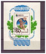 Sowjetunion, Mi.-Nr. Block 95, O, 1974 EXPO 1974 - Other International Fairs