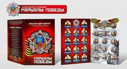 Details About  Russia, 2017, Marshalls, Victory II World War, Colored 15 Coins X 1 Rbl In Album - Russie