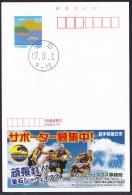 Japan Advertising Postcard 2005 Kamaishi Seawaves Rugby Club (jadb3456) - Ansichtskarten