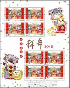 CHINA 2018 -2   China New Year Of Dog Greeting Stamp Sheetlet - 1949 - ... Volksrepublik