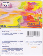 ARMENIA - Children Painting, ArmenTel Prepaid Card 2500 AMD, Exp.date 31/12/08, Sample - Armenia