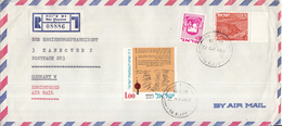 Israël - Recommandé/Registered Letter/Einschreiben - Nes Ziyyona - 08886 - Israël