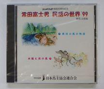 "CD : Tokita Fujio "" Minwa No Sekai '99 "" - Music & Instruments"