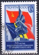 USSR 1974 1 V Used  30 Years Of Liberation Of Romania From The Fascist Yoke Monument Flag Flags - 2. Weltkrieg