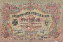 3 Rubles Russie 1905 - Russie