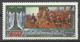 USSR 1980 Sol# 5106** BATTLE OF KULIKOVO, 600th ANNIV. - Ungebraucht