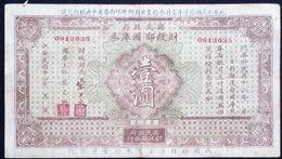 CHINA  CHINE CINA   1927.7.31 MINISTRY OF FINANCE TREASURY BILLS  I YUAN - Banknoten