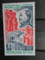 MALI 1974 Y&T  N° 233 **  - 25e ANNIV. DE LA REPUBLIQUE DE CHINE - Mali (1959-...)