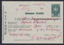 WWII Germany Occupation Of Serbia 1944 Receipt With Printed Revenue (tax) Stamp Of 5 Din - Occupation 1938-45