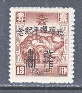 MANCHUKUO  LOCAL  HARBIN  328      ** - 1932-45 Manchuria (Manchukuo)