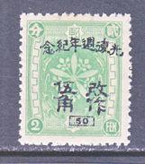 MANCHUKUO  LOCAL  HARBIN  329      ** - 1932-45 Mantsjoerije (Mantsjoekwo)
