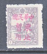 MANCHUKUO  LOCAL  FU  YU  341      ** - 1932-45 Manchuria (Manchukuo)