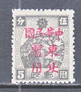 MANCHUKUO  LOCAL  FU  YU  342      ** - 1932-45 Manchuria (Manchukuo)