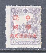 MANCHUKUO  LOCAL  MUKDEN  345      ** - 1932-45 Manchuria (Manchukuo)