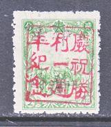 MANCHUKUO  LOCAL  PIN  HSIEN   356      ** - 1932-45 Manchuria (Manchukuo)